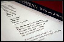 Kako se uči srpski: Priručnik za Špance