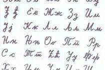 Nužna standardizacija ćiriličnog pisma