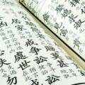 kineski-jezik