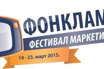 Svečano otvaranje FONklama 2015