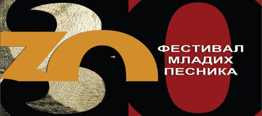 30. Festival mladih pesnika u Zaječaru