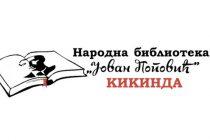 "Kikinda: Literarni konkurs ""Đura Đukanov"""