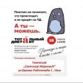 totalni diktat ruski jezik