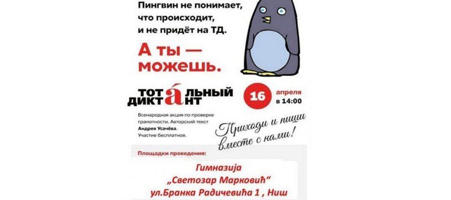 """Niš: Provera znanja ruskog jezika na """"Totalnom diktatu"""""""