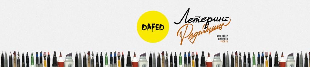 Radionica-kaligrafija-daFED-2