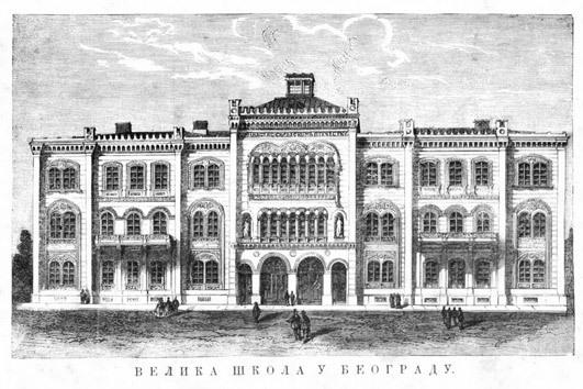 Velika škola iz koje je nastao Univerzitet u Beogradu