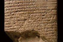 Pronađen jedan od najstarijih bračnih ugovora