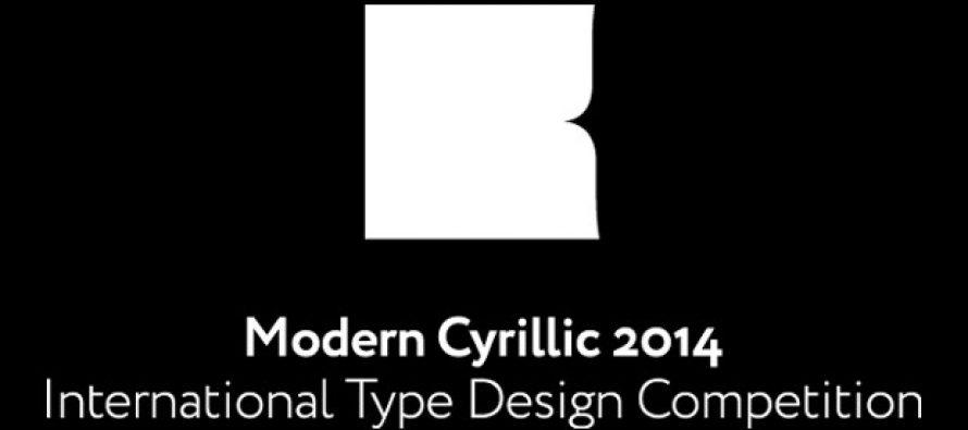 Konkurs za dizajn moderne ćirilice