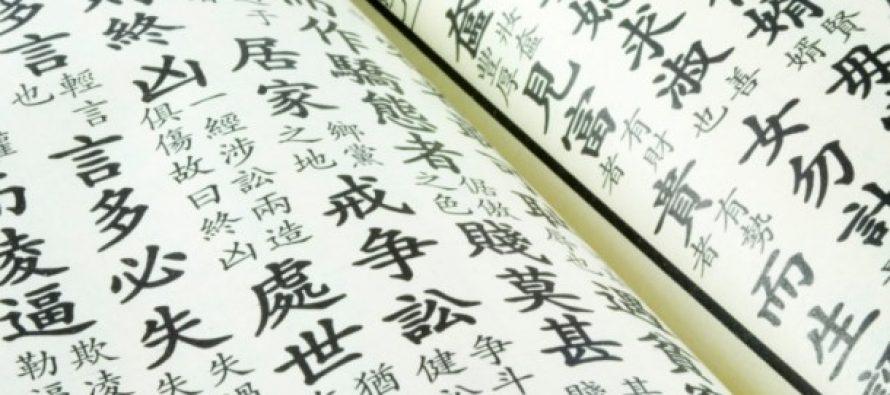 Kursevi kineskog jezika i kulture