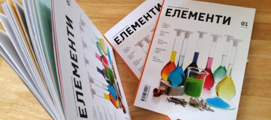 """Prvi broj časopisa za promociju nauke """"Elementi"""""""
