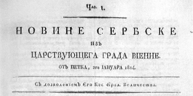Novine-Serbske