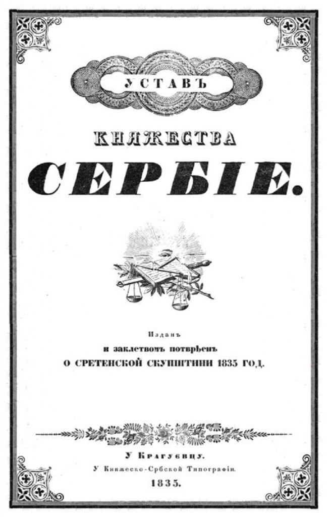 sretenjski-ustav