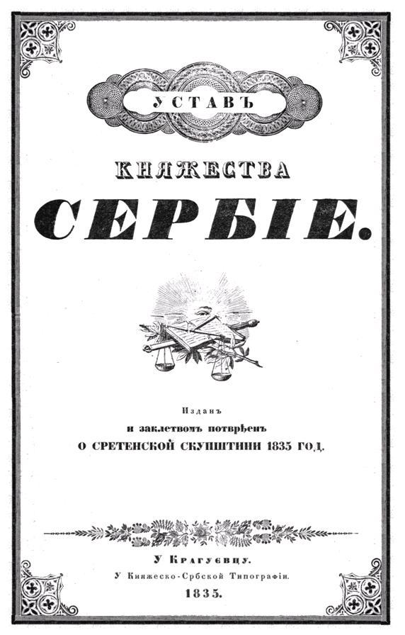sretenjski ustav