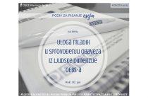 Literarni konkurs Misije OEBS-a u Srbiji