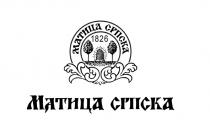 Novi Sad: Pesničko veče u Matici srpskoj