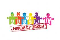 """Raspisan konkurs """"Mladi su zakon"""" za 2017. godinu"""