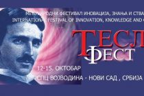 Novi Sad: Tesla fest od 12. do 15. oktobra