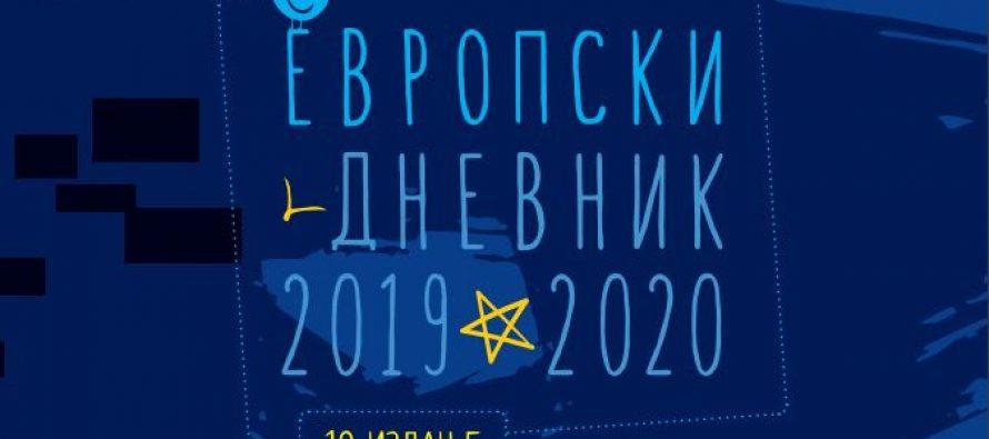 Predstavljena publikacija Evropski dnevnik