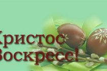 Uoči Uskrsa o običajima i farbanju jaja