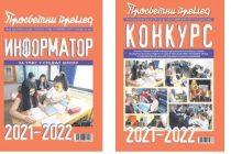 Кonkurs i Informator za upis u srednju školu u prodaji